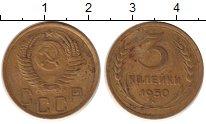 Изображение Монеты Россия СССР 3 копейки 1950 Латунь XF