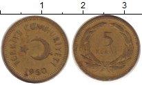 Изображение Монеты Азия Турция 5 куруш 1950 Латунь XF-