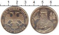 Изображение Монеты Россия 2 рубля 1994 Серебро Proof- Федор Ушаков
