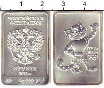 Изображение Монеты Россия 3 рубля 2011 Серебро UNC- ММД   Олимпиада 2014