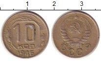Изображение Монеты Россия СССР 10 копеек 1946 Медно-никель XF