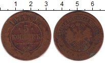 Изображение Монеты 1855 – 1881 Александр II 5 копеек 1875 Медь VF ЕМ