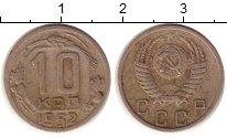Изображение Монеты Россия СССР 10 копеек 1952 Медно-никель XF-
