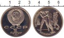 Изображение Монеты СССР 1 рубль 1991 Медно-никель Proof- Олимпиада 92. Барсел