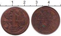 Изображение Монеты Германия Ахен 12 геллеров 1791 Медь VF