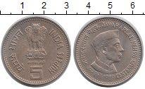 Изображение Монеты Индия 5 рупий 1989 Медно-никель XF 100 - летие  Джаваха
