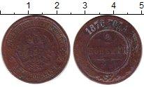 Изображение Монеты Россия 1855 – 1881 Александр II 2 копейки 1870 Медь VF