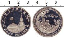 Изображение Монеты Россия 3 рубля 1994 Медно-никель Proof- Партизанское  движен