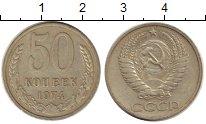 Изображение Монеты Россия СССР 50 копеек 1974 Медно-никель XF