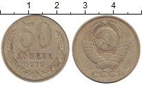 Изображение Монеты СССР 50 копеек 1979 Медно-никель XF