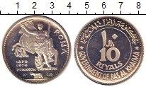 Изображение Монеты Азия Ра Ал-Хейма 10 риалов 1970 Серебро Proof-