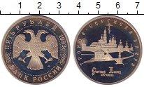 Изображение Монеты Россия 5 рублей 1993 Медно-никель Proof-
