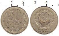 Изображение Монеты Россия СССР 50 копеек 1980 Медно-никель XF