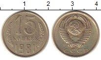 Изображение Монеты СССР 15 копеек 1981 Медно-никель XF