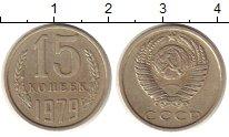 Изображение Монеты СССР 15 копеек 1979 Медно-никель XF
