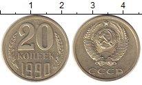 Изображение Монеты Россия СССР 20 копеек 1990 Медно-никель UNC-