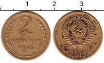 Изображение Монеты СССР 2 копейки 1952 Латунь XF-