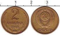 Изображение Монеты Россия СССР 2 копейки 1968 Латунь XF