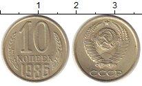 Изображение Монеты СССР 10 копеек 1986 Медно-никель XF