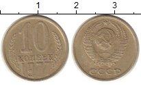 Изображение Монеты Россия СССР 10 копеек 1977 Медно-никель XF