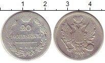 Изображение Монеты 1801 – 1825 Александр I 20 копеек 1823 Серебро VF