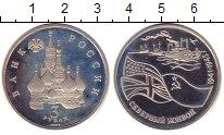Изображение Монеты Россия 3 рубля 1992 Медно-никель Proof-