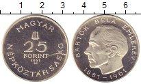 Изображение Монеты Венгрия 25 форинтов 1961 Серебро Proof-