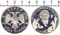 Изображение Монеты Россия 3 рубля 1994 Серебро Proof- А. Иванов
