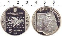 Изображение Монеты Украина 5 гривен 2008 Серебро Proof- Мария Примаченко