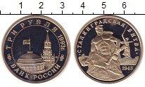 Изображение Монеты СНГ Россия 3 рубля 1993 Медно-никель Proof