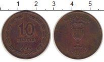 Изображение Монеты Израиль 10 прут 1949 Медь VF