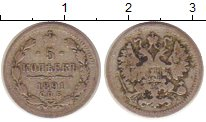 Изображение Монеты 1881 – 1894 Александр III 5 копеек 1891 Серебро VF