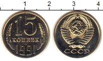 Изображение Монеты Россия СССР 15 копеек 1991 Медно-никель UNC-