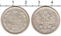 Изображение Монеты Россия 1855 – 1881 Александр II 20 копеек 1871 Серебро VF