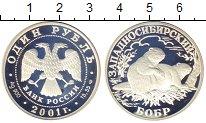 Изображение Монеты Россия 1 рубль 2001 Серебро Proof- Западносибирский  бо