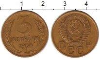 Изображение Монеты СССР 3 копейки 1956 Латунь VF