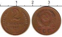 Изображение Монеты Россия СССР 2 копейки 1940 Латунь VF