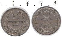 Изображение Монеты Болгария 20 стотинок 1906 Медно-никель XF