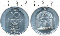 Изображение Монеты Азия Израиль 10 лир 1974 Серебро UNC