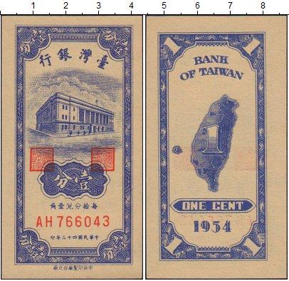 Изображение Банкноты Азия Тайвань 1 цент 1954  UNC