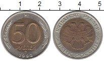 Изображение Монеты Россия 50 рублей 1992 Биметалл XF СПМД