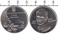 Изображение Монеты Украина 2 гривны 2007 Медно-никель UNC Олег Ольжич
