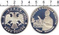 Изображение Монеты Россия 3 рубля 1993 Серебро Proof Фёдор  Шаляпин