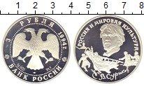 Изображение Монеты СНГ Россия 3 рубля 1994 Серебро Proof