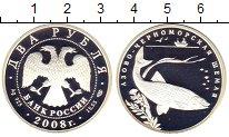 Изображение Монеты СНГ Россия 2 рубля 2008 Серебро Proof