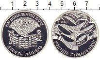 Изображение Монеты Украина 10 гривен 2005 Серебро Proof Род Симиренко