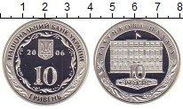 Изображение Монеты Украина 10 гривен 2006 Серебро Proof 10 лет Счётной палат