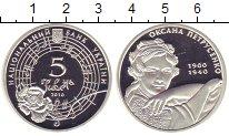 Изображение Монеты Украина 5 гривен 2010 Серебро Proof Оксана Петрусенко