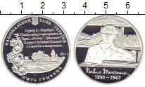 Изображение Монеты Украина 5 гривен 2011 Серебро Proof