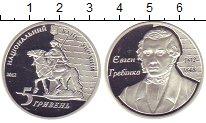 Изображение Монеты Украина 5 гривен 2012 Серебро Proof Евгений Гребинка